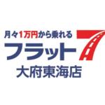 新車スペーシアギア!《マイカーリース専門店フラット7 愛知県/大府市/東海市/知多市》